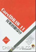 CorelDRAW 11完美创意设计
