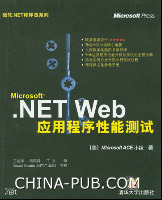 Microsoft .NET Web应用程序性能测试