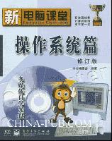 新电脑课堂操作系统篇(修订版)