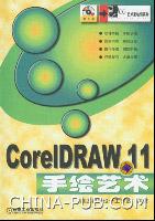 CorelDRAW 11手绘艺术