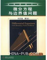 微分方程与边界值问题(英文版・第5版)