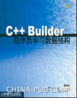 C++ Builder程序员学习数据结构[按需印刷]