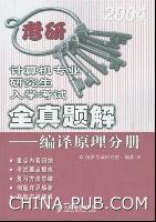 计算机专业研究生入学考试全真题解――编译原理分册[按需印刷]