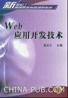 Web应用开发技术