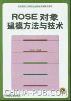 (特价书)ROSE对象建模方法与技术