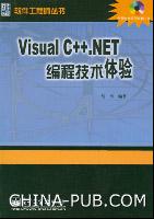 Visual C++.NET 编程技术体验