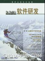 Dr.Dobbs 软件研发(03年8月第1期)(原价18元,特惠价5元,数量有限,售完为止)