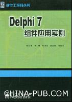 Delphi 7组件应用实例[按需印刷]