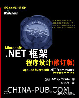 Microsoft .NET框架程序设计(修订版)