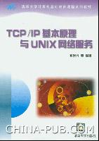 TCP/IP基本原理与UNIX网络服务