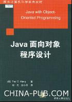 Java面向对象程序设计