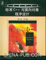 标准C++与面向对象程序设计(英文版・第2版)