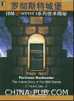 罗彻斯特城堡――IBM eServer I系列技术揭秘[按需印刷]
