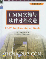 CMM实施与软件过程改进