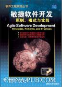 敏捷软件开发:原则、模式与实践