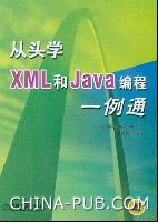 从头学XML和Java编程一例通