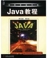 Java教程(英文版・第2版)