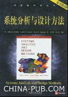 系统分析与设计方法(原书第5版)