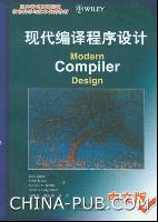(特价书)现代编译程序设计