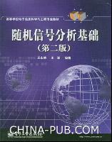 随机信号分析基础(第二版)[按需印刷]