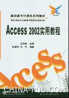 Access 2002实用教程[按需印刷]