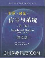 信号与系统(第二版・英文版)