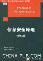 信息安全原理(影印版)