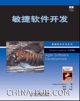 敏捷软件开发(中文版)