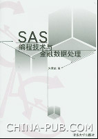 SAS编程技术与金融数据处理