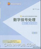 数字信号处理――理论、算法与实现(第二版)