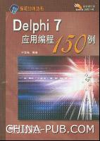Delphi 7应用编程150例[按需印刷]