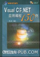 Visual C#.NET应用编程150例[按需印刷]