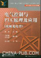 电气控制与PLC原理及应用(欧姆龙机器)[按需印刷]