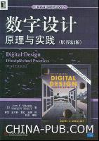 数字设计原理与实践(原书第3版)