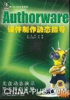 Authorware课件制作动态指导