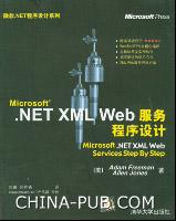 Microsoft.NET XML Web服务程序设计