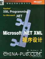 (特价书)Microsoft.NET XML程序设计