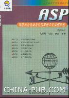 ASP网络办公及商务应用系统开发实例导航[按需印刷]