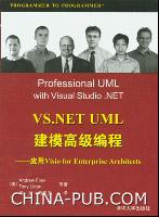 VS.NET UML建模高级编程――应用Visio for Enterprise Architects