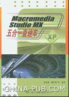 Macromedia Studio MX五合一直通车