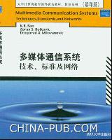 多媒体通信系统技术、标准及网络(影印版)