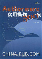 Authorware实用操作500问