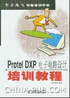 Protel DXP电子电路设计培训教程[按需印刷]