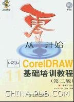 从零开始――CorelDRAW 11基础培训教程(第二版)[按需印刷]