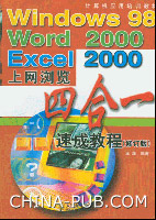Windows 98、Word 2000、Excel 2000上网浏览四合一速成教程(修订版)
