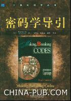 密码学导引