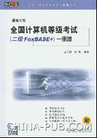 (特价书)全国计算机等级考试(二级FoxBASE+)一册通