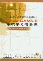 MasterCAM 9.0系统学习与实训