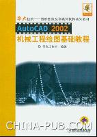 AutoCAD 2002机械工程绘图基础教程