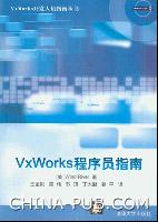 VxWorks程序员指南